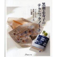 Kuroha Shizuko's Piecing Method